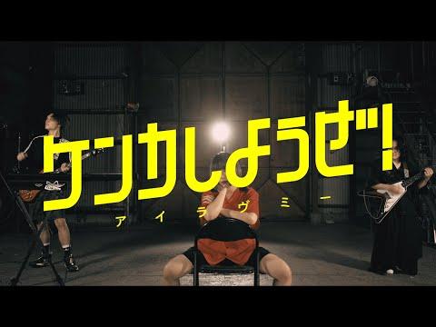 【MV】アイラヴミー - ケンカしようぜ!/  I LUV ME - Let's Fight!
