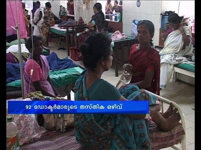 Kochi burns with fever | എറണാകുളം ജില്ലയിൽ വയറൽ പനി പടരുന്നു