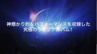 SPACE TOUR LIVEアルバム告知