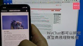 WeChat都可以綁定滙豐商務理財帳號