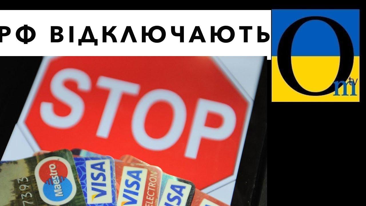 То все! Росіянам забокують картки ! Не зможут виїхати закордон!
