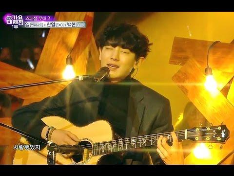2014 MBC 가요대제전 - 꽃미남 어쿠스틱 밴드! 찬열+백현+엘의 7080 메들리 20141231