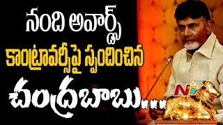Nandi Awards Row: Finally AP CM Chandrababu Responds on Co..