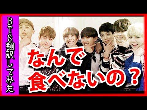 【BTS】何故メンバーはジンの料理を食べないの?防弾少年団(日本語字幕)【バンタン翻訳してみた】