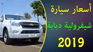 اسعار سيارة شيفرولية دبابة 2019 في مصر     -