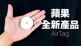蘋果全新產品 AirTag?