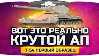 ВОТ ЭТО РЕАЛЬНО КРУТОЙ АП ● Т-54 Первый Образец