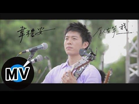 韋禮安 Weibird Wei - 有人在等我 (官方版MV)