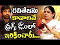 Hero Ravi Teja's Mother Rajalakshmi Face to Face over Drug..