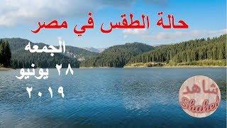 الطقس في مصر يوم الجمعه 28-6-2019 | درجة الحرارة فى م ...