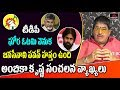 Ambika Krishna Sensational Secrets About Chandrababu's Defeat- Interview