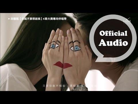 田馥甄 你就不要想起我 YouTube K歌大賽