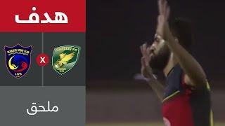هدف الحزم الأول ضد الخليج (محمد الصيعري) - إياب ملحق الصع ...