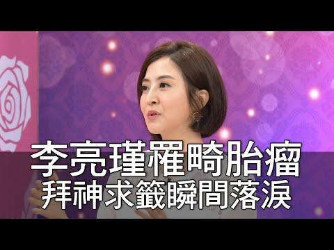 【精華版】李亮瑾罹畸胎瘤 拜神求籤瞬間落淚