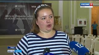 В Омске откроется уникальная выставка тактильных картин