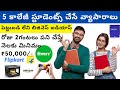 5 Best Part Time Jobs For College Students In Telugu || business ideas for students in telugu