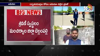 Telangana Student Missing at Bustan Beach in US..