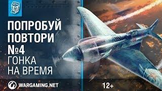 Гонка на время. Попробуй Повтори №4. World of Warplanes