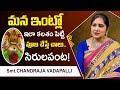 మన ఇంట్లో ఇలా కలశం పెట్టి పూజ చేస్తే సిరుల పంట! || Smt.Chandraja Vadapalli about Gaythri Kalasam