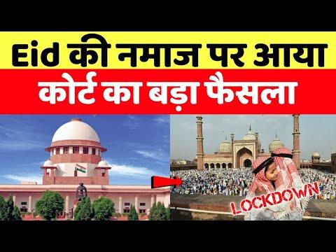 Eid 2020 Namaz High Court Big Decision | Eid Ul Fitr 2020