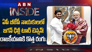 AP BJP Leaders Tension with Jagan Delhi Tour- Inside..