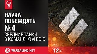 Средние танки в Командном бою. Наука побеждать №4