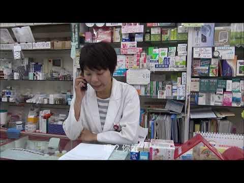 106年度我家藥健康親子短劇佳作-臺南市文元國小 我家藥健康 家有藥師真安心