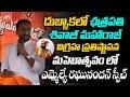 BJP MLA Raghunandan Rao Dynamic Speech At Shivaji Statue Installation Ceremony | Dubbaka | YOYO TV
