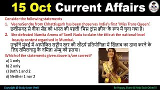 15 October 2018 Current Affairs | Daily Current Affairs | Current Affairs in Hindi By VeeR (SLV)