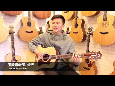 張勝豐老師 - 燈光(謝震廷 )▸陸比音樂 新竹木吉他專門店