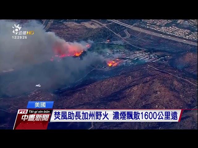 焚風助長美加州野火 20萬人緊急撤離