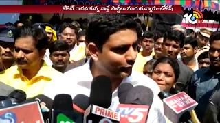 Nara Lokesh Comments on TDP Defected Leaders..