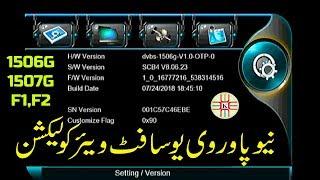 1506g sim receiver software - Saeed Online