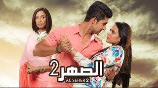 مسلسل الصهر 2 - حلقة 55 - ZeeAlwan     -