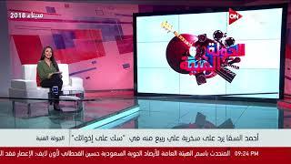 الجولة الفنية - أحمد السقا يرد علي سخرية علي ربيع منه في سك علي ...