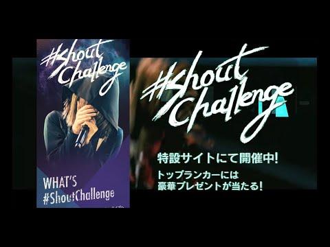 PassCode - #ShoutChallenge Campaign Trailer