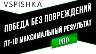МТ-25 - Максимальный результат и Мастер (ЛБЗ ЛТ-10 Объект 260)