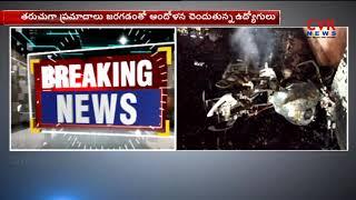 Explosion in Visakhapatnam Steel Plant Creates Panic..