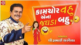 કામચોર વહુ એના જઘડા બહુ - Dhirubhai Sarvaiya | Latest Gujarati Jokes 2020 | @Gujarati Comedy