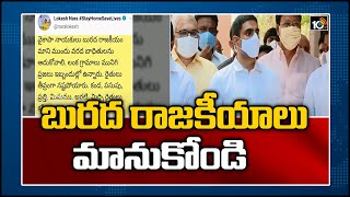 Pay compensation to flood-hit farmers, Nara Lokesh demands..