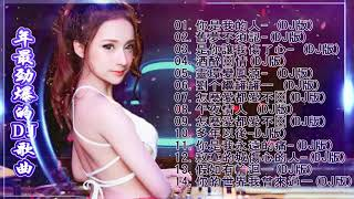Chinese DJ- (中文舞曲) -最受歡迎的歌曲2020年 -你听得越多-就越舒适愉快 - 娛樂 -全女声超好-最新的DJ歌曲 2020- 令人難忘的 年 -Chinese DJ Remix