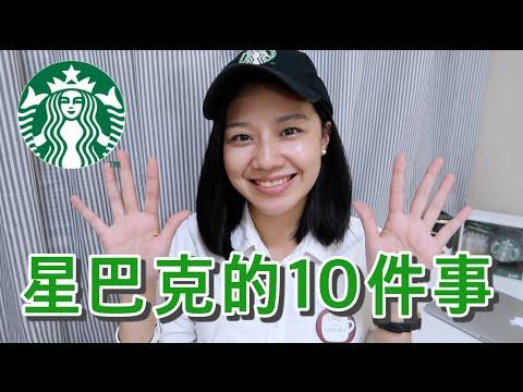梅根來分享#11│關於星巴克你可能不知道的10件事 10 Things About Starbucks│Megan Zhang