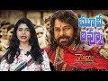 Sye Raa Review | Sye Raa Narasimha Reddy Movie Review | Chiranjeevi, Ram Charan, Surender Reddy