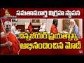 ఫిబ్రవరి 5న సమతామూర్తి విగ్రహాన్ని ఆవిష్కరించనున్న ప్రధాని మోదీ   Statue Of Equality   10TV News