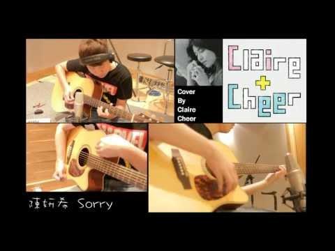 陳妍希 Sorry Cover By【Claire & Cheer】吉他演奏曲 fromTaiwan HD (附譜)