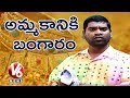 Bithiri Sathi To Sale Savitri Gold