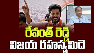 Secret of Revanth Reddy Success..