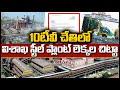 LIVE: 10టీవీ చేతిలో విశాఖ స్టీల్ ప్లాంట్ లెక్కల చిట్టా| 10TV Ground Report On Vizag Steel Plant|10TV
