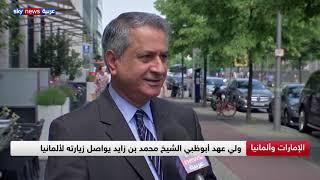 الإمارات وألمانيا.. ولي عهد أبوظبي الشيخ محمد بن زايد يوا ...