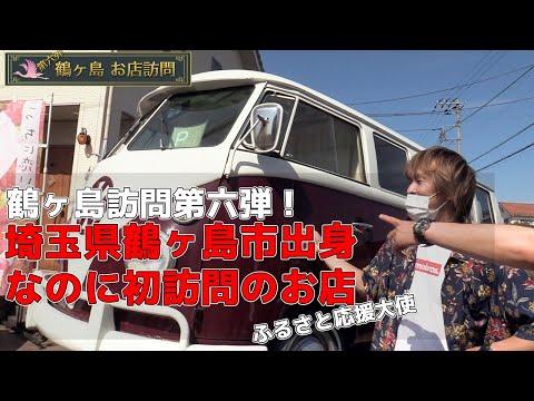 鶴の鶴ヶ島訪問 No.6